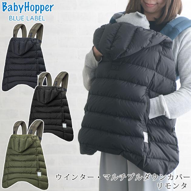 【スーパーSALE限定】BabyHopper ベビーホッパー ウインター·マルチプルダウンカバー リモンタ   エルゴベビー 防寒 ケープ ベビーカー可 3WAY エルゴ ケープ ベビー 抱っこひも おんぶ