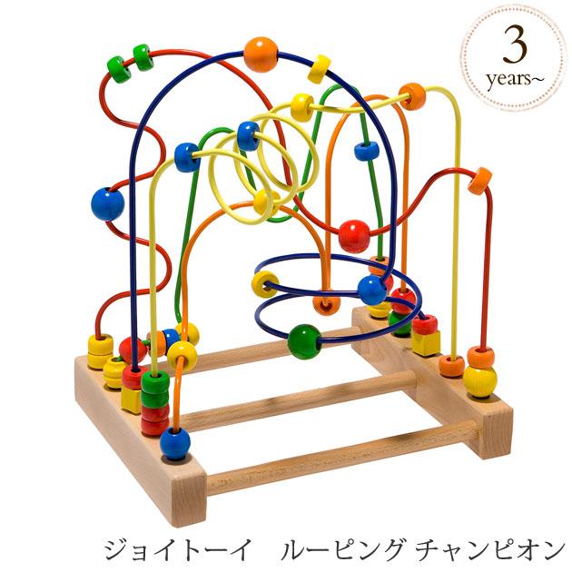 ジョイトーイ ルーピング チャンピオン JT3300 木のおもちゃ ルーピング 赤ちゃん 出産祝い プレゼント 知育玩具
