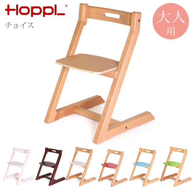 シンプルで機能的な大人用木製ハイチェア HOPPL ホップル Choice 公式通販 チョイス ハイチェア ベビーチェア 木製 スタッキング 食事 イス 大人まで アウトレット 送料無料 ベビー 椅子 赤ちゃん