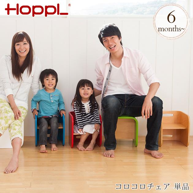 様々な使い方ができる木製の子供用チェア HOPPL ホップル コロコロチェア 単品 キッズチェア 木製 キッズデスク キッズテーブル 子供用 ロータイプ チェア 椅子 子供部屋 収納