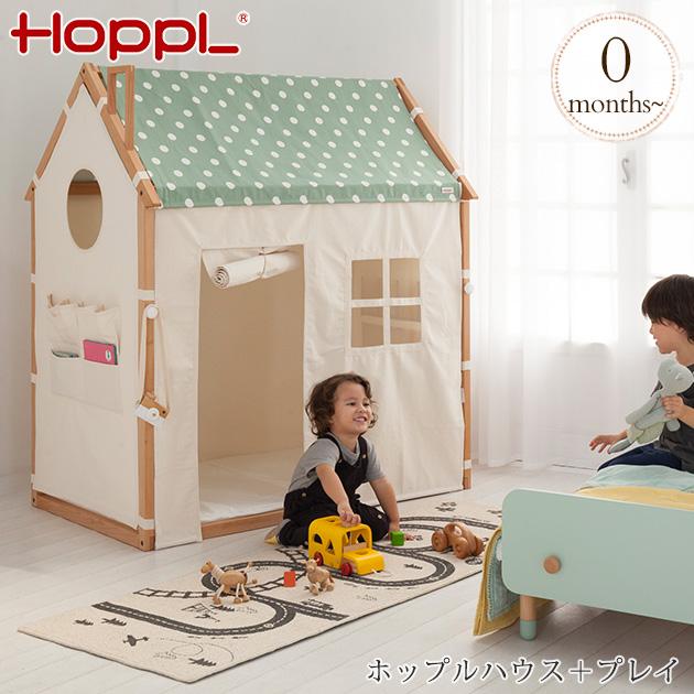 HOPPL ホップル ホップルハウス+プレイ プレイハウス キッズテント キッズルーム こども部屋 ベッド 寝室 一人寝 かわいい おしゃれ ホップルハウス 【送料無料】