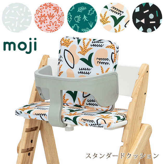 moji モジ スタンダードクッション Standard Cushion チェアクッション キッズチェア 椅子 イス クッション 子ども キッズ 滑り止め ダイニングチェア