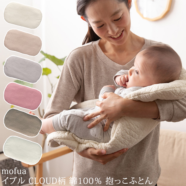 眠った赤ちゃんもそのまま抱っこできる抱っこふとん スーパーSALE限定 mofua お洒落 モフア イブル CLOUD柄 綿100% キルティング ベビー 寝具 直営ストア かわいい キルト 抱っこふとん