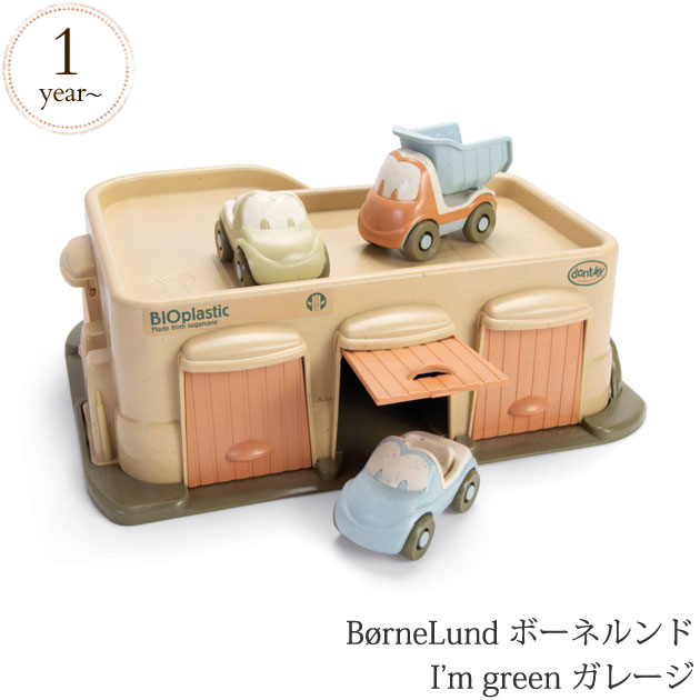 環境にもお子さまの体にも優しいバイオプラスチック素材で作られたミニカーセット BorneLund ボーネルンド I'm green HP5650 車 ダントーイ ミニカー ガレージ 日本限定 返品交換不可