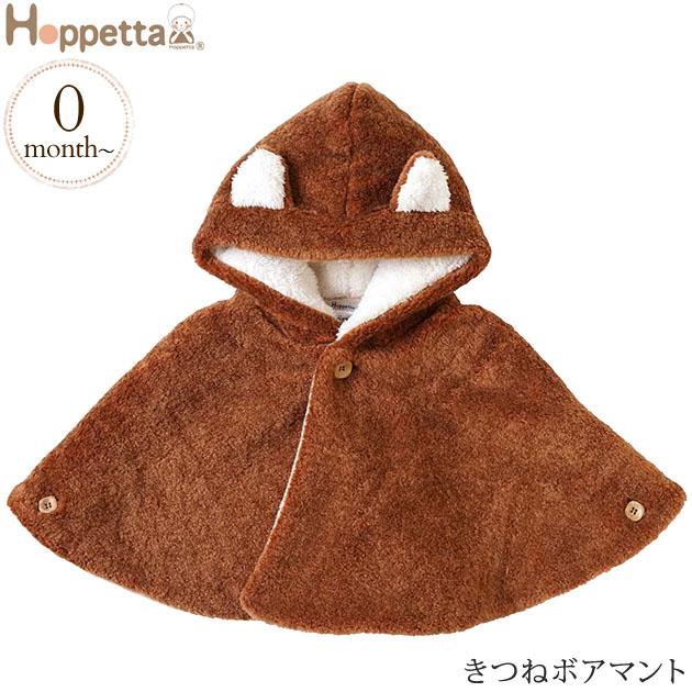 Hoppetta ホッペッタ きつねボアマント テラコッタ 20212220 防寒 ケープ マント かわいい 動物