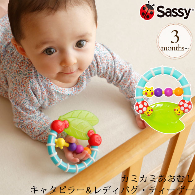 ムシさんがむしゃむしゃ食べる葉っぱの部分は、冷蔵庫で冷やすとクールに 歯が生え始めの頃の赤ちゃんのむずむずに Sassy サッシー カミカミあおむし キャタピラーレディバグ・ティーザー TYSA80678 歯固め ティーザー 赤ちゃん ベビー 出産祝い