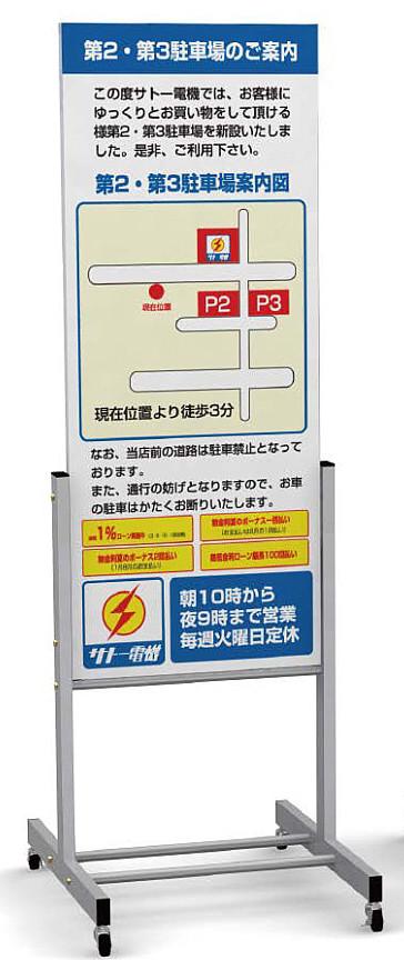MI37-2(オーダーメイド/印刷料込み/施工料込み/送料無料/スタンド看板/立て看板/スタンドサイン/店舗用/屋内/屋外/おしゃれ/オープン/クローズ/両面/アイキャッチ効果/大型店舗/ワイドサイズ/キャスター付/安全クッション)