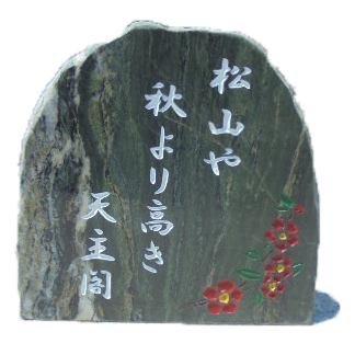 石碑:伊予青石【小】150mm×150mm(句碑 記念品 優勝盾 金婚式 お祝い メモリアル オリジナル)