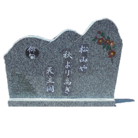 石碑:御影石【大】360mm×360mm(句碑 記念品 優勝盾 金婚式 お祝い メモリアル オリジナル)