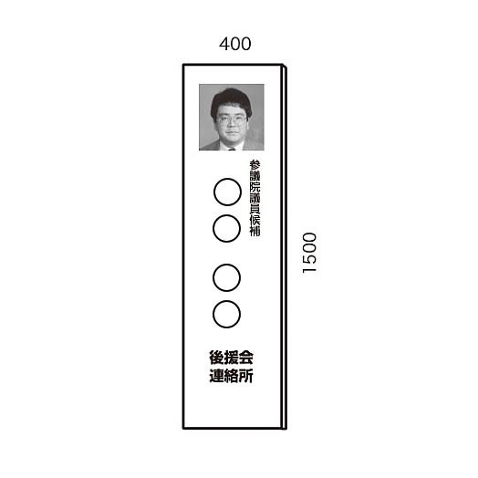 【印刷料込】選挙用パネルAF400×1500(アルミ枠 アルミ複合板)