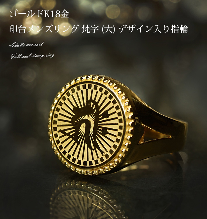 K18 リング メンズ 印台リング 指輪 ゴールド 金 梵字デザイン [ぼんじ文字] (大) 紳士 高級 ファッション リング