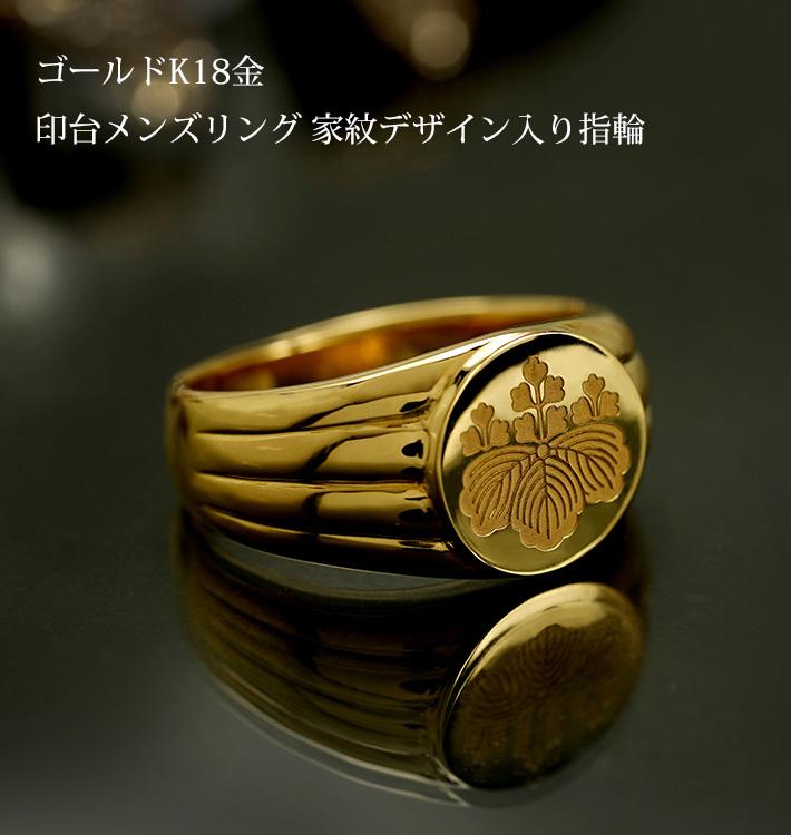 ゴールドK18金 メンズリング 印台 指輪 家紋デザイン [かもん文字] (大) 紳士 高級 ファッション リング