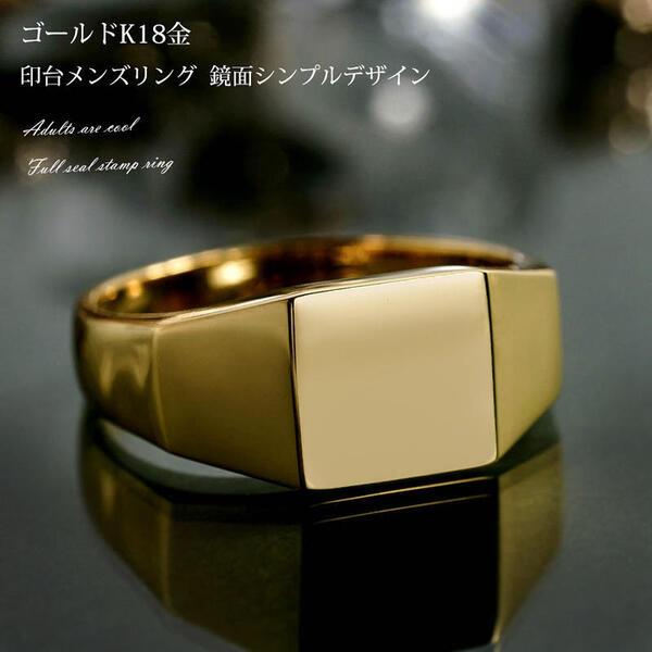 18金 リング 印台 メンズ 印台リング 金 リング ゴールド シンプルリング イニシャル彫り可能 リング 金 指輪 男性