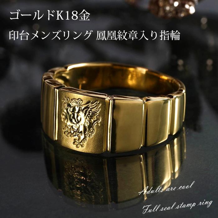 K18 リング メンズ 金 印台リング ゴールド 鳳凰 ライオン 紋章 刻印 指輪 紳士 ファッション 印台 リング デザイン