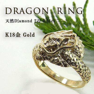 K18 リング メンズ ゴールドリング ドラゴン 龍 ダイヤモンド 0.01ct メンズリング 竜 指輪 金 ゴールド 指輪 紳士 大人 ファッション デザイン
