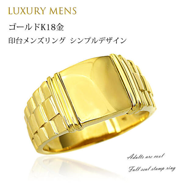 メンズ 18金 印台リング 金 リング ゴールド シンプルリング 高級 本格 ラグジュアリー 紳士 大人 リング 金 指輪 男性