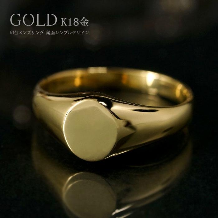 18金 リング 印台 メンズ 印台リング 細幅 金 リング ゴールド シンプルリング リング 金 指輪 男性