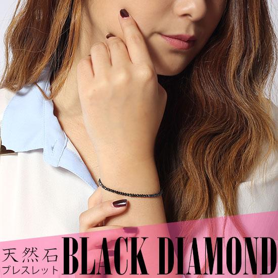 ブレスレット ブラックダイヤモンド ブラックダイヤ レディースブレスレット 天然石2~2.5mm アジャスター3cm 天然原石 7ct・AAA