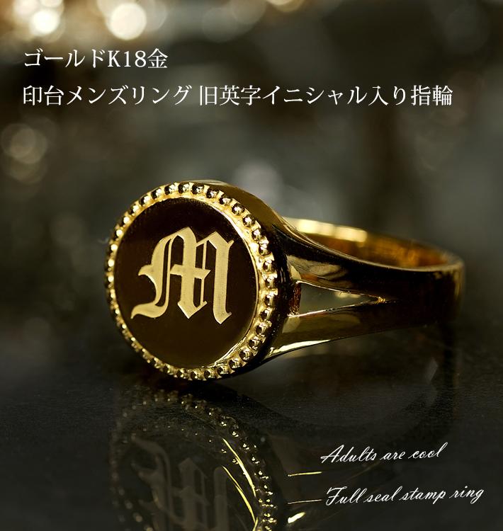 K18金 印台リング 指輪 メンズリング old / 旧英字 イニシャル入れ可能 紳士 高級 ファッション リング 大人 ゴールド