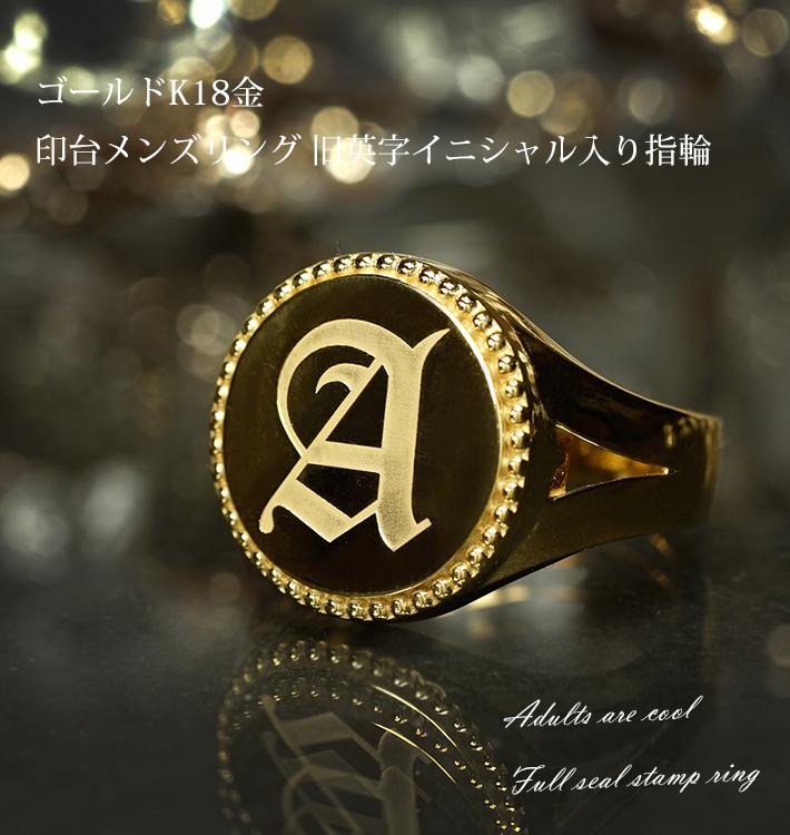 ゴールド リング K18 リング指輪 印台メンズ 金 old 旧英字イニシャル入れ可能 太幅 紳士 高級 ファッション リング 大人