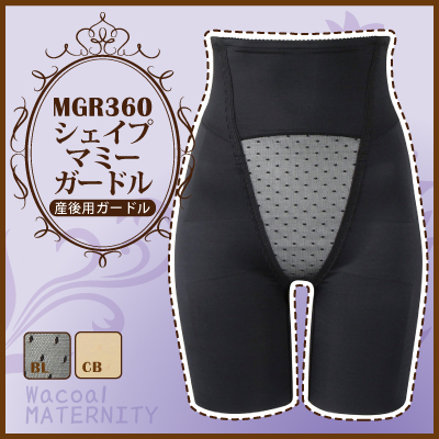 It is ★ +10%OFF!! until 3/27( moon) 23:59 ★ It is smoothing maternity shape mammy girdle MGR360 clearly