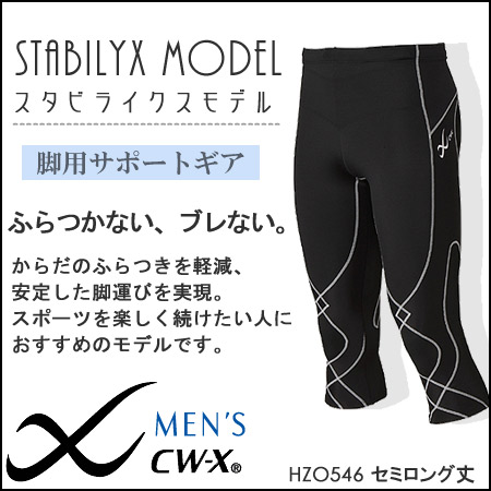 Very cheap! HZO546 * non-★ ★ CW-X mens スタビライクス ( semi-long )