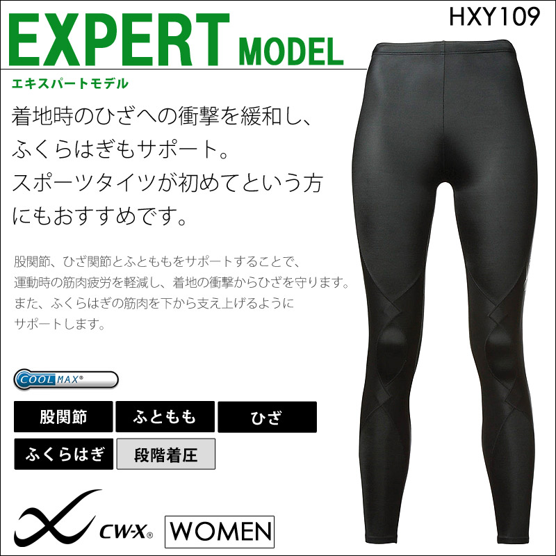 Very cheap! Is HXY109 * non-CW-X women's expert model (long) ★ ★