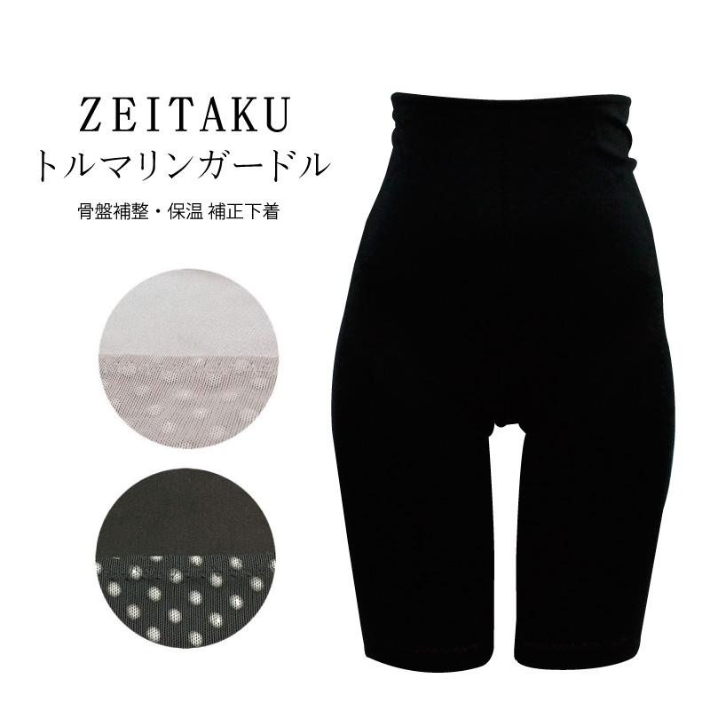 ZEITAKU トルマリンガードル 骨盤補整 保温 トルマリン ゲルマニウム 日本製 遠赤放射繊維 高機能補正 補正下着