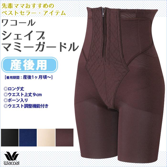 Going for gold! Rakuten lowest price! ★ ★ maternity シェイプマミーガードル long-length MGR378 ( waist length 9 cm)