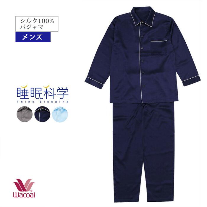送料無料 ワコール メンズ 睡眠科学 シルク100% シルクパジャマ シルクサテン素材 ロング袖 ロングパンツ 長袖パジャマ ルームウェア ギフト YGX509