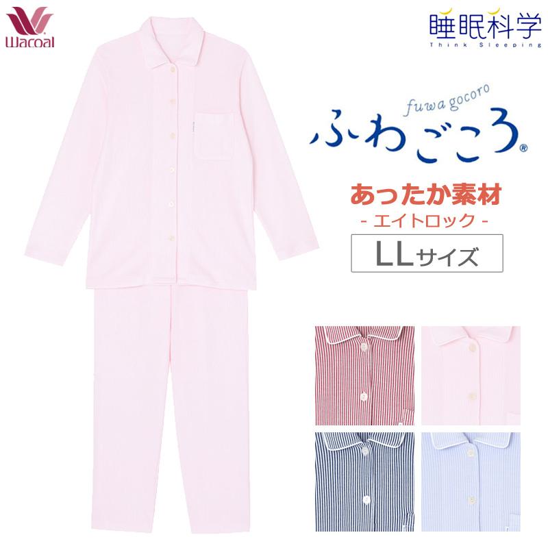 送料無料 10%OFF ワコール レディース 睡眠科学 ふわごころ 綿100% 長袖パジャマ LLサイズ YDW006