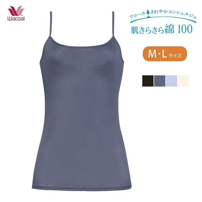 ワコール 接触冷感 吸汗速乾 綿100 日本製 公式サイト キャミソール M さわやかコンシェルジュスゴ衣~天綿~ Lサイズ 格安激安 肌さらさら綿100キャミソール CLA170 26%OFF