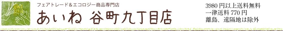 あいね・谷町九丁目店:フェアトレード&エコロジー商品をセレクト