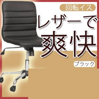 オフィスチェア 合皮レザー張りで爽快!!回転椅子ボーダー(いす イス OAチェアー パーソナルチェアー chair デスクチェアー オフィスチェアー) オフィスチェアー パソコンチェア デスクチェア ワークチェアー チェア チェアー 椅子 いす イス 北欧 シンプル モダン