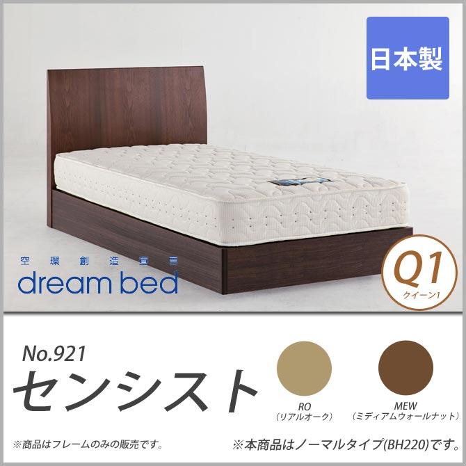 ドリームベッド No.921 センシスト クイーン ノーマルタイプ マット面高22cm ベッドフレームのみ 日本製F☆☆☆☆ 木製 フロアベッド 国産