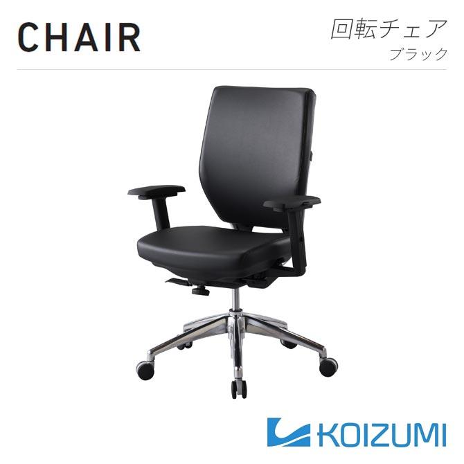 回転チェア CHAIR ブラック 肘付き PVCレザー ガスシリンダー式 高さ調整 3段階角度調整 ロック機能付き 書斎 コイズミ KOIZUMI KWC-522BK