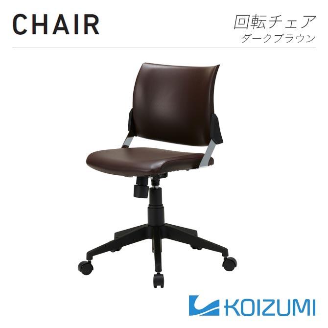 回転チェア CHAIR ダークブラウン PVCレザー ガスシリンダー式 高さ調整 書斎 コイズミ KOIZUMI KWC-259DB