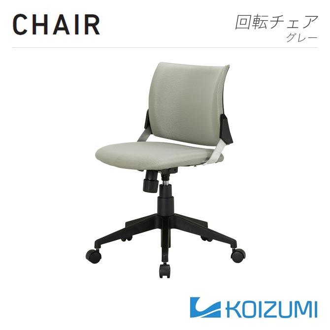 回転チェア CHAIR グレー ポリエステル ガスシリンダー式 高さ調整 書斎 コイズミ KOIZUMI KWC-243GY