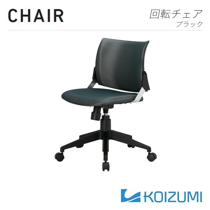 回転チェア CHAIR ブラック ポリエステル ガスシリンダー式 高さ調整 書斎 コイズミ KOIZUMI KWC-244BK