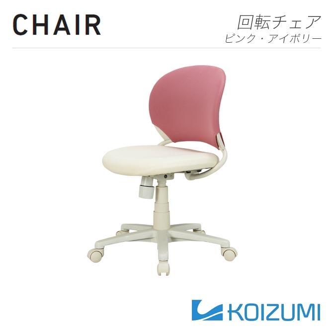 回転チェア CHAIR ピンク・アイボリー カバークリーニング可能 メッシュ素材 ガスシリンダー式 高さ調整 コイズミ KOIZUMI KWC-241PK