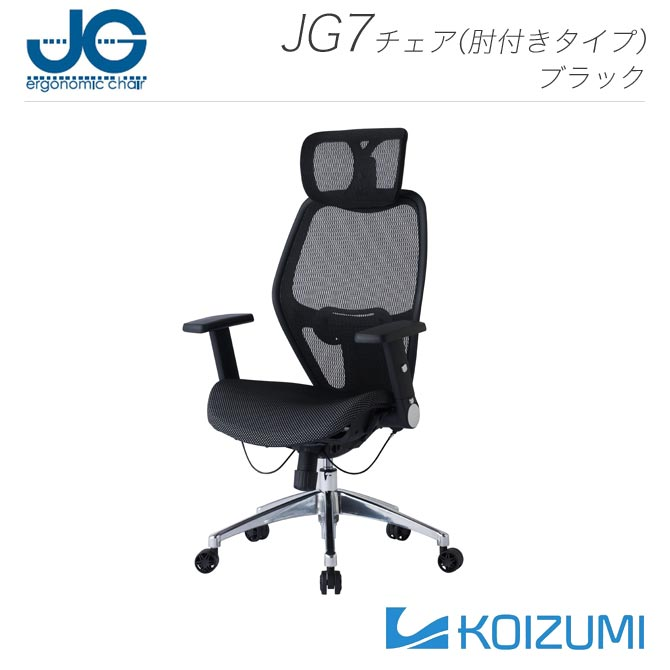 回転チェア JG7SERIES ブラック ヘッドレスト付き 肘付き DUPONT(デュポン)社製高品位メッシュ 高さ調整 後倒し機能 4段階角度調整 コイズミ KOIZUMI JG-78381BK