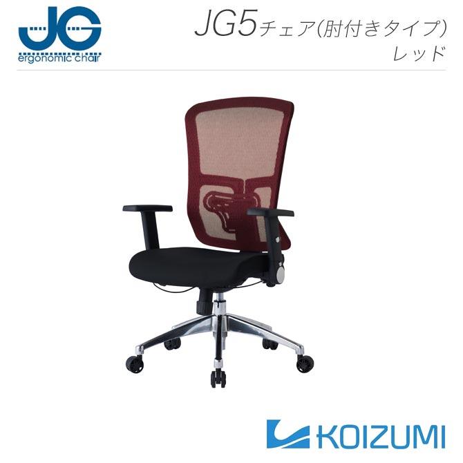 回転チェア JG5SERIES レッド 肘付き DUPONT(デュポン)社製高品位メッシュ 高さ調整 後倒し機能 4段階角度調整 コイズミ KOIZUMI JG-52382RE