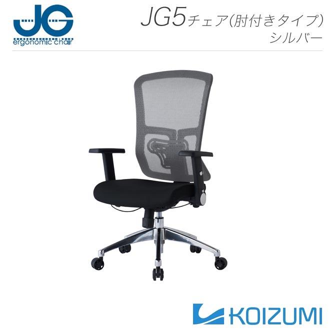 回転チェア JG5SERIES シルバー 肘付き DUPONT(デュポン)社製高品位メッシュ 高さ調整 後倒し機能 4段階角度調整 コイズミ KOIZUMI JG-52383SV