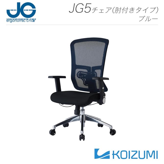 回転チェア JG5SERIES ブルー 肘付き DUPONT(デュポン)社製高品位メッシュ 高さ調整 後倒し機能 4段階角度調整 コイズミ KOIZUMI JG-52384BL