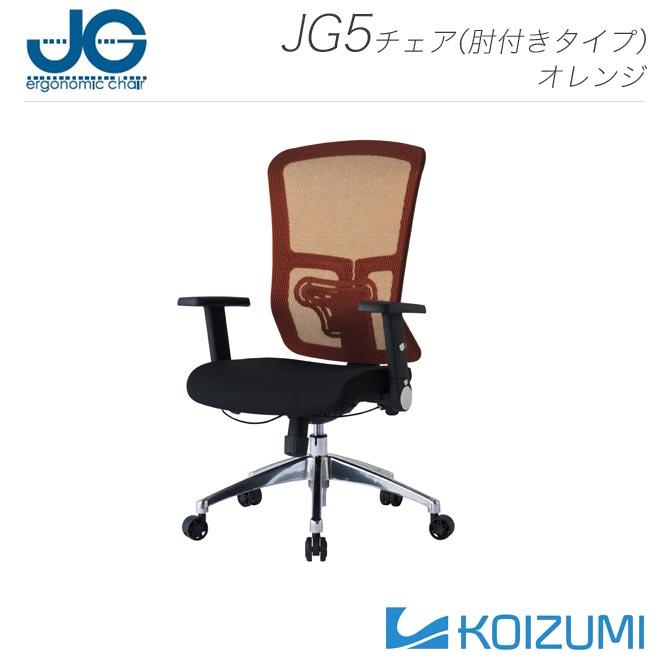 回転チェア JG5SERIES オレンジ 肘付き DUPONT(デュポン)社製高品位メッシュ 高さ調整 後倒し機能 4段階角度調整 コイズミ KOIZUMI JG-52385OR