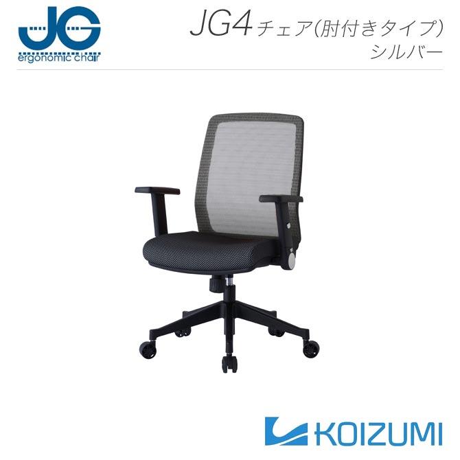 回転チェア JG4SERIES シルバー 肘無しタイプ DUPONT(デュポン)社製高品位メッシュ デザインキャスター 高さ調整 後倒し機能 コイズミ KOIZUMI JG-43383SV