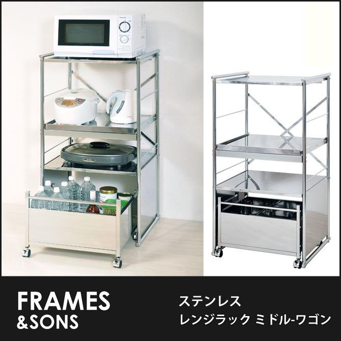ステンレスレンジラック ミドル-ワゴン DS32 frames&sons レンジ台 レンジボード レンジラック キッチン収納 キッチンラック キッチンボード ステンレスラック