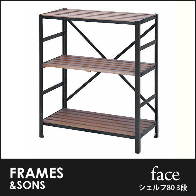 シェルフ 幅80cm 3段 DS35 face frames&sons オープンラック オープンシェルフ 本棚 収納棚 木製棚 ブラックスチールフレーム