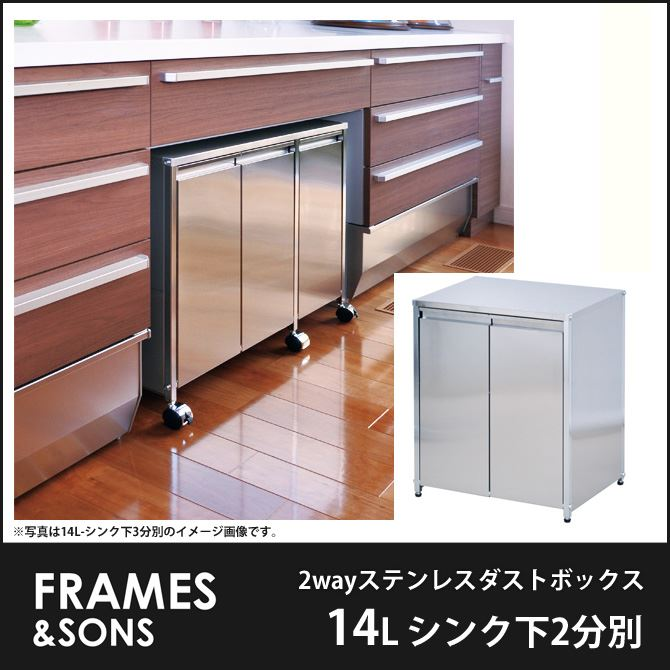 2wayステンレスダストボックス 14L-シンク下2分別 DS51 frames&sons 分別ダストボックス 分別ごみ箱 キャスター付き キッチン収納