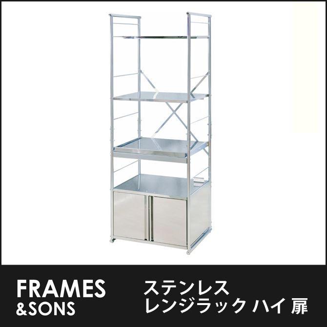 ステンレスレンジラック ハイ-扉 DS53 frames&sons レンジ台 レンジボード レンジラック キッチン収納 キッチンラック キッチンボード ステンレスラック